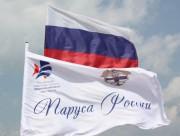 Завершилась регата «Паруса России»